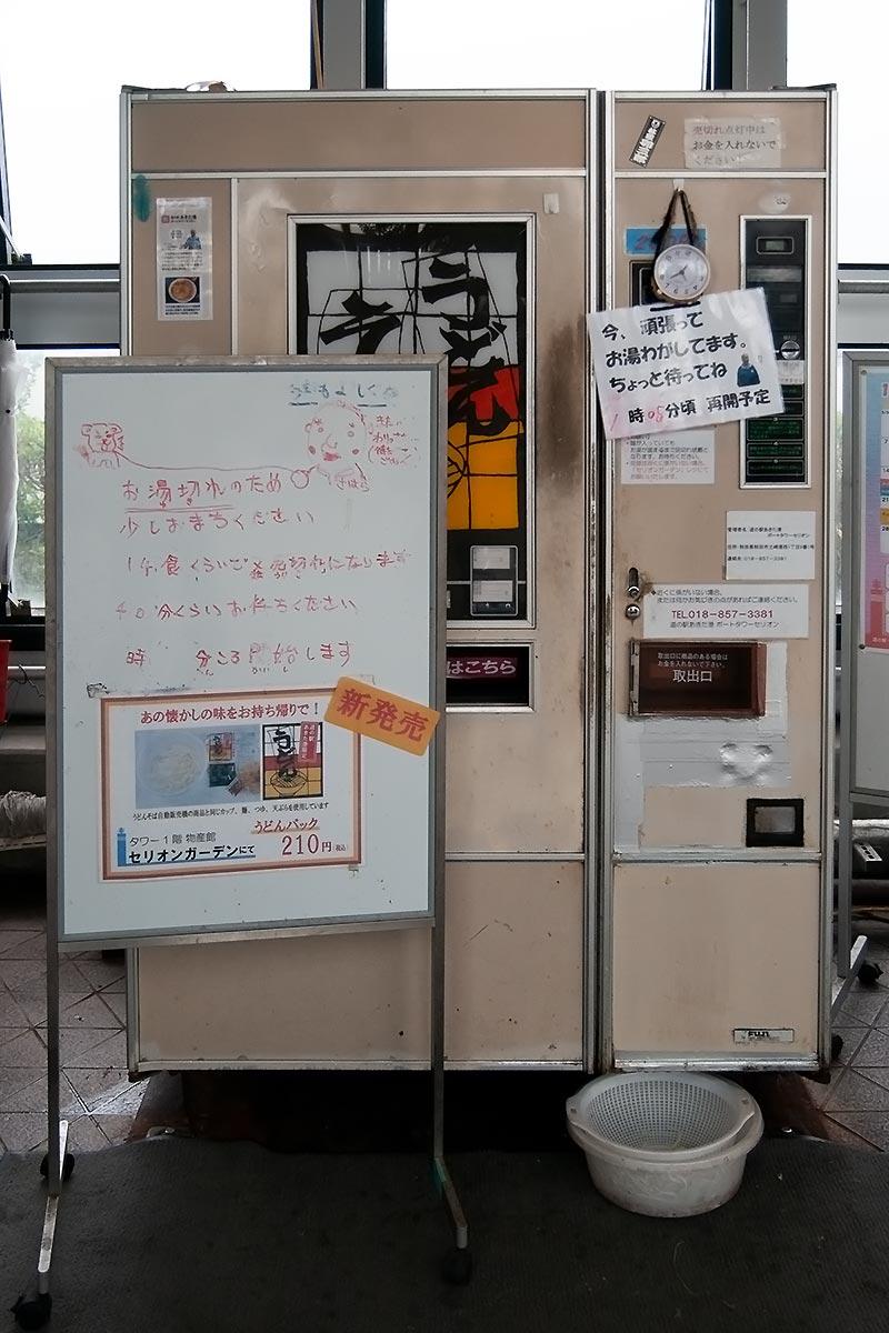 道の駅 あきた港 セリオンの「そばうどん自販機」